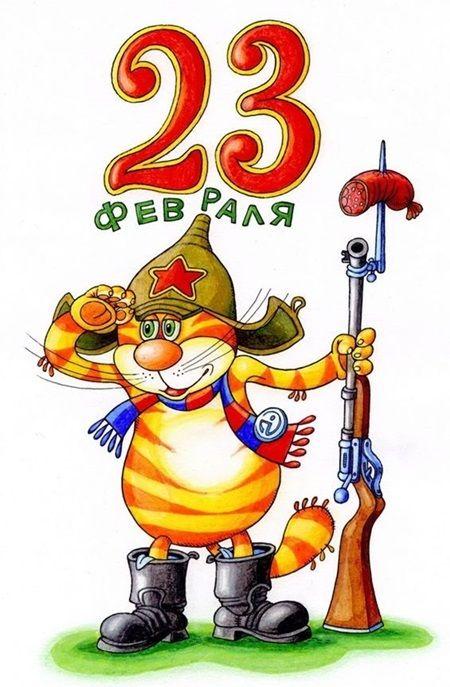 Prikolnye Kartinki S 23 Fevralya Kollegam Muzhchinam S Yumorom 14