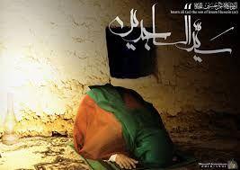 Shahadat Of Imam Zain Ul Abideen A S Imam Ali Biography Islam
