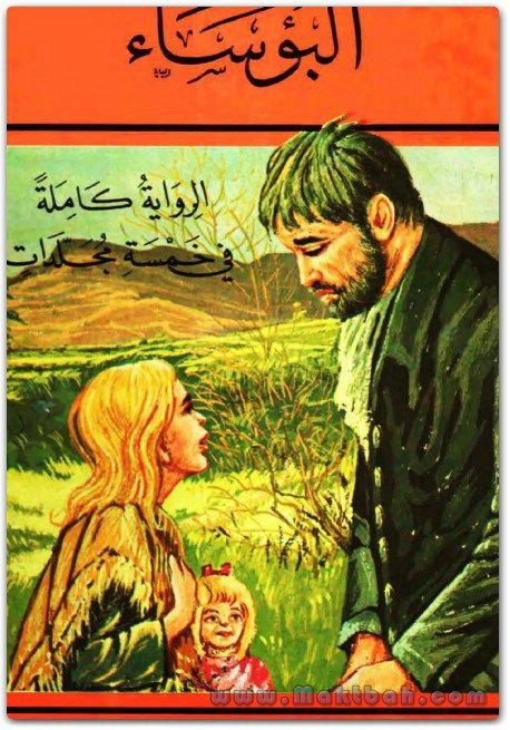 البؤساء فيكتور هوجو 5 Book Club Books Arabic Books Books
