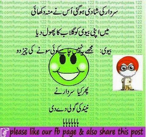Urdu Latifay on Pinterest | Husband Wife, Jokes and Doctor ...