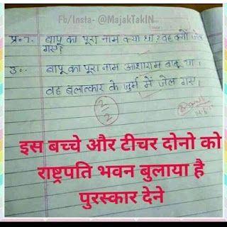 350 Hindi Jokes Hindi Chutkule Best Funny Jokes In Hindi Santa Banta Jokes Baba Ki Nagri Fun Quotes Funny Jokes Quotes Bitchyness Quotes Sarcastic