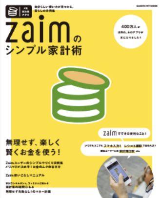 Zaim 日本最大級の家計簿アプリ レシート家計簿サービスの新定番