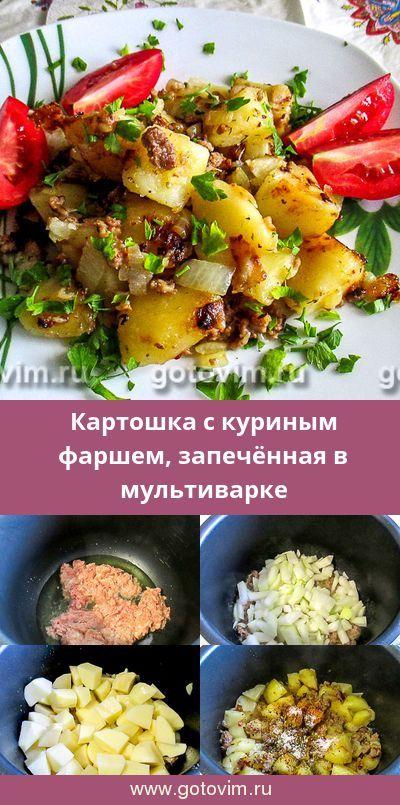 рецепт с куриным фаршем