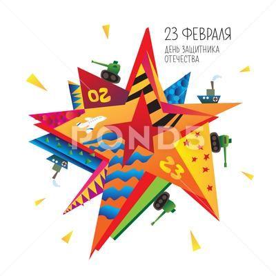 23 February Russian National Holiday Clip Art 70376539 V 2020
