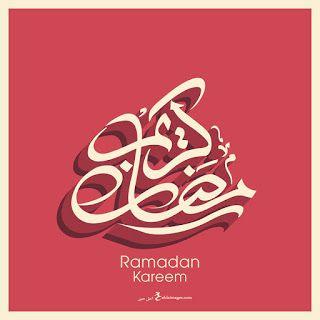 صور رمضان كريم 2021 تحميل تهنئة شهر رمضان الكريم Ramadan Ramadan Kareem Ramadan Cards