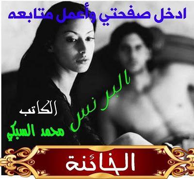 رواية الخائنة كاملة محمد السبكي مكتبة حــواء Movie Posters Blog Blog Posts