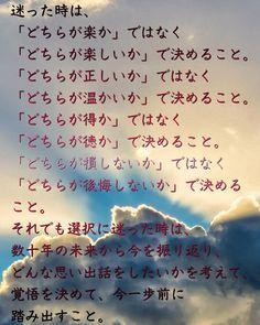 しみずたいきさんの言葉 人生迷うことだらけだけど 損得勘定すると 大抵上手くいかない 心が喜ぶ選択ができたらいいな 心に残る言葉 心に響く言葉 言葉の力 言葉 言霊 気づき 気付き 名言 格言 人生訓 ポエ Japanese Quotes Cool Words Powerful