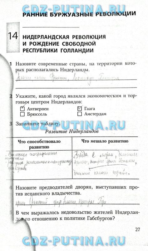 Домашнее задание по рабочей тетради геометрии 7 класс атанасян списывай.ру