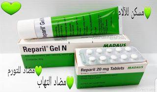 اقراص ريبايل 40 Reparil ودواعي الاستعمال ولاضرار الجانبية Https Ift Tt 2fsjiz5 Gel Tablet Toothpaste