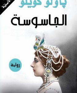 تحميل رواية الجاسوسة لـ باولو كويلو Book Qoutes Pdf Books Reading Arabic Books