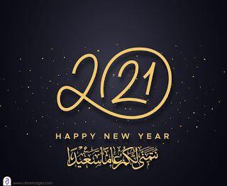 صور راس السنة الميلادية 2021 معايدات السنة الجديدة Happy New Year Happy New Year Pictures Happy New Year Wallpaper Happy New Year Images