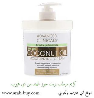 كريم مرطب بزيت جوز الهند من اي هيرب Moisturizer Cream Coconut Oil Moisturizer Coconut Oil Cream