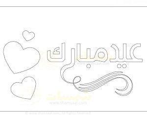 مطبوعات وملفات اوراق العمل ونشاطات العيد الفطر السعيد وعيد الاضحى Arabic Calligraphy Ramadan