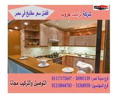 مطابخ بى فى سى شركة تراست جروب تشكيلة متنوعة من مطابخ خشب 01210044703 Breakfast Bar Kitchen Decor