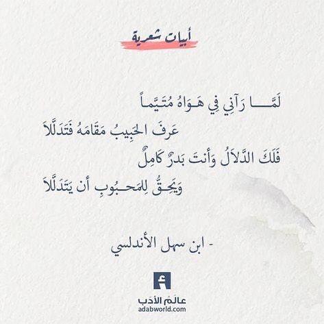 ابيات شعرية عن دلال الحبيب العراق شعر Simple Love Quotes Quotes For Book Lovers Words Quotes