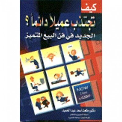كيف تجتذب عميلا دائما الادارة والأعمال الكتب العربية Arabic Books Books Business Management
