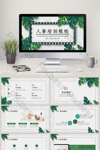 Green Simple Style Personnel Training Ppt Template Powerpoint Pptx Free Download Pikbest Powerpoint Powerpoint Design Ppt Template