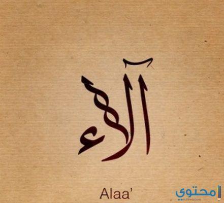 معني اسم آلاء معاني الاسماء Alaa اجدد الاسماء Arabic Calligraphy Calligraphy