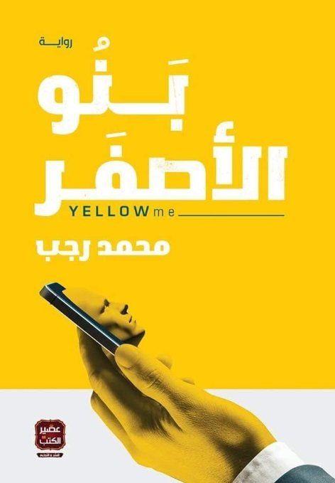 بنو الأصفر Movie Posters Movies Poster