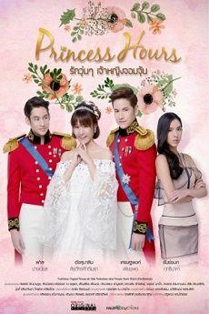 Download Subtitle Princess Hours Thailand : download, subtitle, princess, hours, thailand, Download, Princess, Hours, รักวุ่นๆ, เจ้าหญิงจอมจุ้น, FastDrama.Me, Watch, Drama, Online, Hours,, Thai,, Thailand