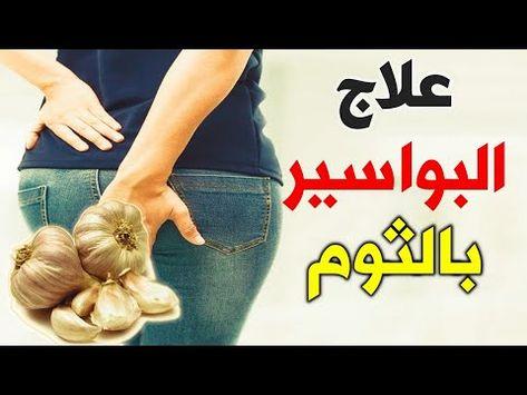في العيادة 2 Filel3yada علاج البواسير الخارجية المنتفخة علاج البواسير خ Youtube Blog Posts Blog