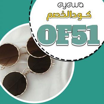 كوبون خصم ايوا Round Sunglasses Sunglasses Oval Sunglass