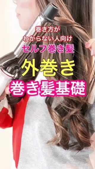 セルフ巻き髪 巻き方がわからない人向け セルフ巻き髪 外巻き
