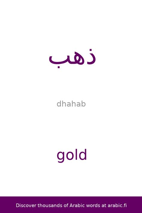 List of Pinterest arab words in english images & arab words
