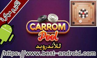 تحميل لعبه الكيرم Carrom Disc Pool مهكره للاندرويد اخر اصدار Best Android Technology