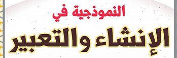 مقدمات انشاء تعبير 2020 خاتمة انشاء 2020 مقدمات وخواتم تعبير انشاء لجميع المراحل الدراسية 2020 افضل المقدمات للان In 2021 Novelty Sign Novelty Arabic Calligraphy