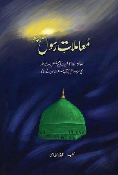 Mamlat e Rasool Urdu By Qayyum Nizami Pdf | Books in 2019 | Pdf