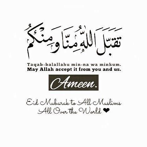 Selamat Hari Raya Ied Al Fitr 1438 H Idulfitri Eid 1438h Kata Kata Kutipan Terbaik Idul Fitri