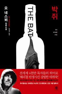 박쥐/요 네스뵈 - KOREAN FICTION NESBØ JO 2014 [Jun 2014]