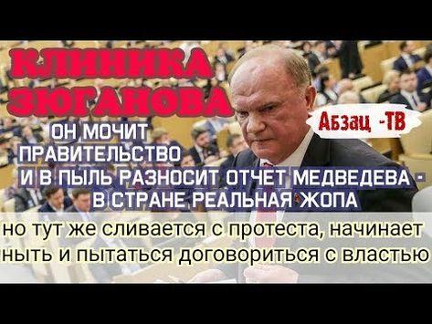 Зюганов мочит Медведева и разносит в пыль его отчет, но хочет не бороться а договариваться с властью - YouTube
