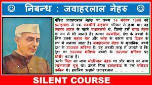 Pandit Jawaharlal Nehru Essay In Hindi Par 10 Line Mera Priya Neta