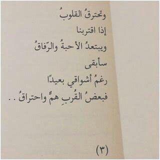 حديث القلب للقلب من كتاب أحتاج قلبا بقلم د ماجد عبدالله Belles Citations Citation