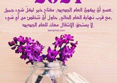 كلمات السنة الجديدة 2021 عالم الصور Happy Birthday Messages Happy New Year Photo Happy Eid