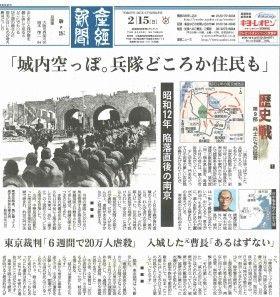 産経が 南京事件 検証連載スタート 一部地域では 虐殺あるはずない の見出し 南京 南京大虐殺 歴史