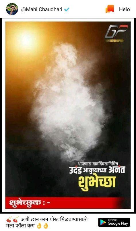 Super Birthday Background Banner Marathi 33 Ideas In 2020