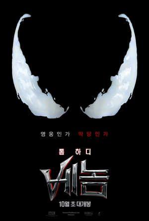 Venom Full Movie Watch Online Hd Free Download Full Movies Streaming Movies Online Full Movies Online Free