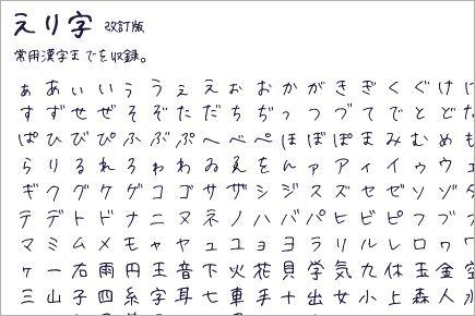 2014年版 日本語フリーフォントまとめ その1 Webデザイナーが選んだ手書き風フォント編 26選 岐阜のホームページ制作会社 株式会社サイバーインテリジェンス 手書き風フォント かわいい手書き文字 テキストデザイン