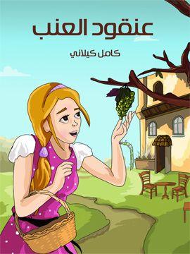 قصص كامل الكيلاني Google Search Arabic Books Books Download Books