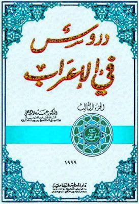 دروس في الإعراب الجزء الثالث عبده الراجحي دار المعرفة الجامعية قراءة أونلاين وتحميل Pdf Books Arabic Calligraphy