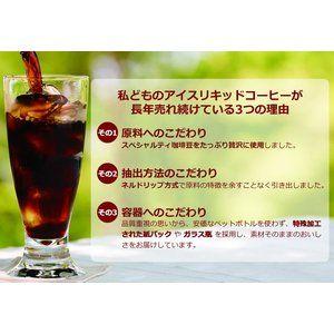 アイスコーヒー カップオブエクセレンスリキッドコーヒー 6本 セット 無糖 無糖 アイスコーヒー ポーション
