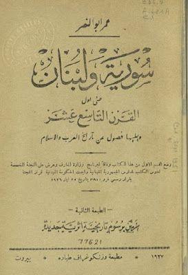 سورية ولبنان حتى اول القرن التاسع عشر Pdf Books Free Books Download My Books
