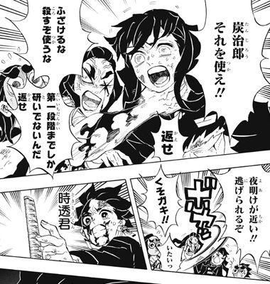 鬼滅の刃】125話感想 初代の刀キタ━(゚∀゚)━!! 本体の頸切った
