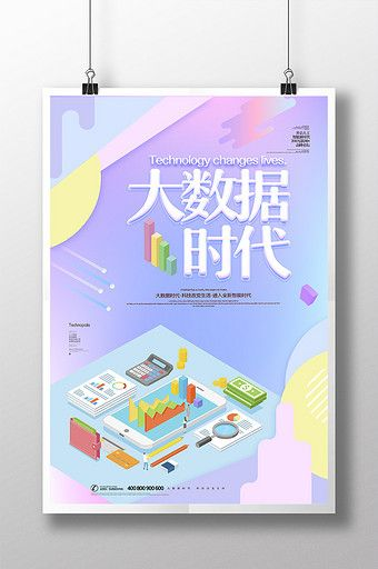 Creative Fashion Isometric Big Data Era Technology Poster