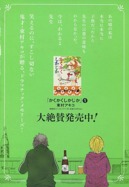 『コミックス情報』