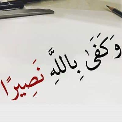 و ك ف ى ب الل ه ن ص يرا And Allah Is Sufficient As A Helper Quran 4 45 Quran Verses Prayer Board Quran Quotes