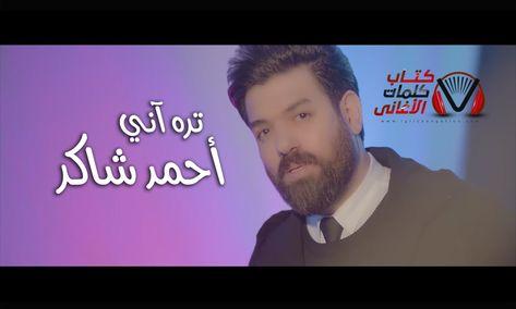كلمات اغنية تره اني احمد شاكر Songs Incoming Call Incoming Call Screenshot